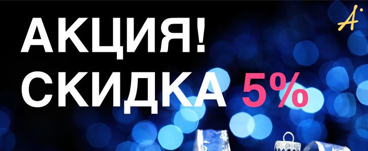Внимание! Акция в нашем фирменном магазине в Санкт-Петербурге!