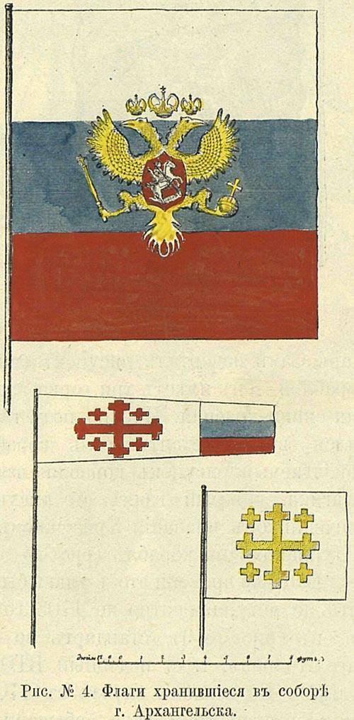 Флаги с иерусалимскими крестами, хранящиеся в соборе г. Архангельска. Иллюстрация из книги К. Алярда «Книга о флагах». Москва, 1709